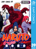 NARUTO―ナルト― モノクロ版 39