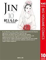 JIN―仁― 10