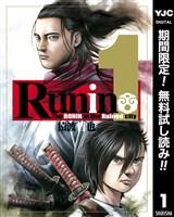 Runin【期間限定無料】 1