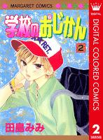 学校のおじかん カラー版 2