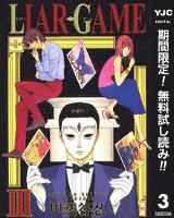 LIAR GAME【期間限定無料】 3