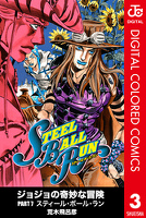 ジョジョの奇妙な冒険 第7部 カラー版 3