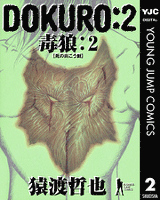 DOKURO―毒狼― 2