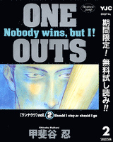 ONE OUTS【期間限定無料】 2