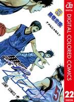 黒子のバスケ カラー版 22