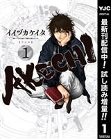 AKECHI【期間限定試し読み増量】 1