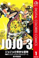 『ジョジョの奇妙な冒険 第3部 カラー版 1』の電子書籍