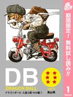 DRAGON BALL カラー版 人造人間・セル編【期間限定無料】 1
