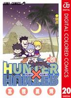 HUNTER×HUNTER カラー版 20