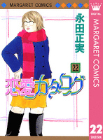 恋愛カタログ 22