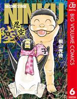 NINKU―忍空― 6