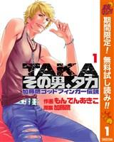 その男、タカ 加藤鷹ゴッドフィンガー伝説【期間限定無料】 1