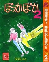 ぽっかぽか【期間限定無料】 2