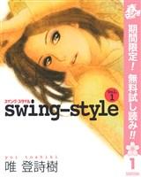 swing-style【期間限定無料】 1