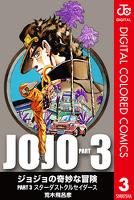 ジョジョの奇妙な冒険 第3部 カラー版 3