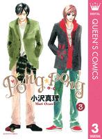 PONG☆PONG 3