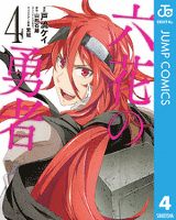 六花の勇者  【コミック】4