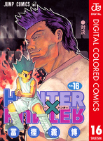HUNTER×HUNTER カラー版 16