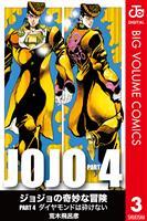 ジョジョの奇妙な冒険 第4部 モノクロ版 3