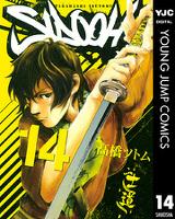 SIDOOH―士道― 14
