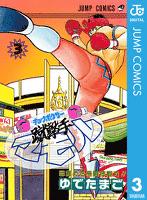 蹴撃手マモル 3