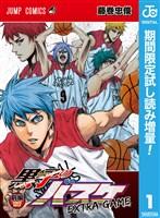 黒子のバスケ EXTRA GAME【期間限定試し読み増量】