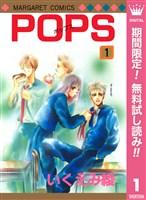 POPS【期間限定無料】 1
