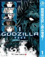 GODZILLA 怪獣惑星【期間限定試し読み増量】 1