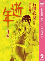 逝年 【コミック】 2
