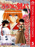 るろうに剣心―明治剣客浪漫譚― カラー版 5