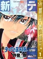 新テニスの王子様【期間限定無料】 1