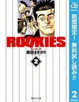 ROOKIES【期間限定無料】 2