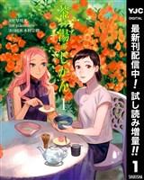 茶の湯のじかん【期間限定試し読み増量】 1