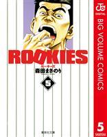 ROOKIES 5