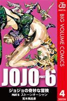 ジョジョの奇妙な冒険 第6部 モノクロ版 4