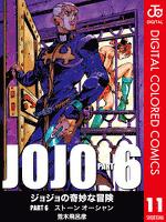 ジョジョの奇妙な冒険 第6部 カラー版 11