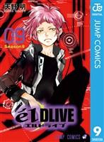 エルドライブ【elDLIVE】 9