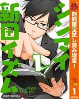 シンマイ新田イズム【期間限定試し読み増量】 1