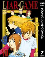 LIAR GAME 7