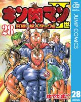 キン肉マンII世 究極の超人タッグ編 28