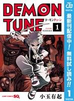 DEMON TUNE【期間限定無料】 1