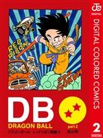 DRAGON BALL カラー版 レッドリボン軍編 2