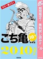 こち亀10's 2010ベスト【期間限定無料】