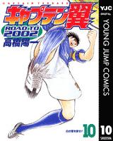 キャプテン翼 ROAD TO 2002 10