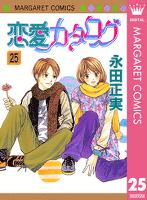 恋愛カタログ 25
