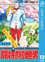 闘将!! 拉麺男 12