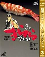 江戸前鮨職人 きららの仕事【期間限定無料】 3