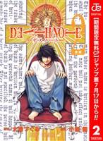 DEATH NOTE モノクロ版【期間限定無料】 2
