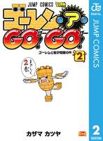 ゴーレム・ア・GO! GO! 2