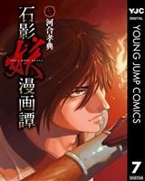 石影妖漫画譚 7